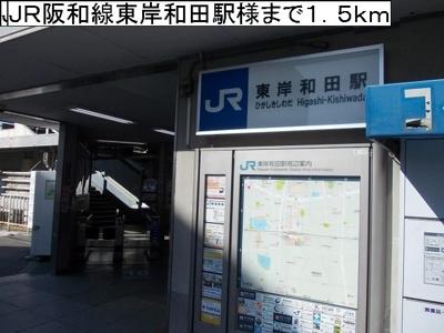 JR阪和線東岸和田駅様まで1500m