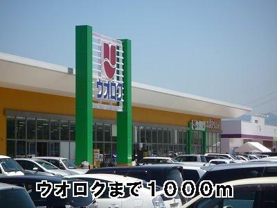 ウオロク東新町店まで1000m