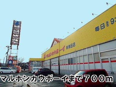 マルホンカウボーイ新発田店まで700m