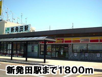 新発田駅まで1800m