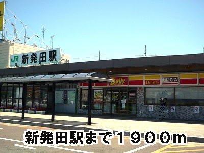 新発田駅まで1900m