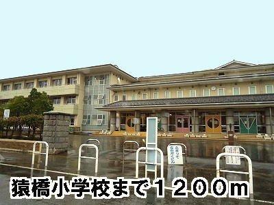 猿橋小学校まで1200m