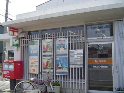 郵便局まで200m