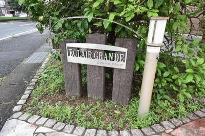【エントランス】エクレール グランデ A棟