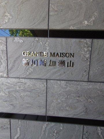 【外観】グランドメゾン新川崎加瀬山