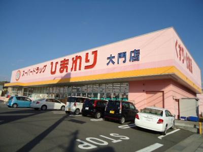 ひまわり大門店(ドラッグストア)まで946m