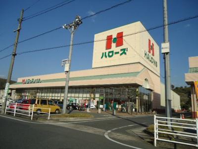 ハローズ大門店(スーパー)まで1,030m