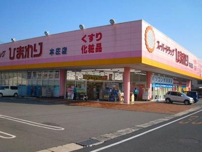 ひまわり本庄店まで400m
