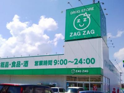 ザグザグ水呑店まで600m