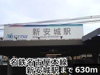 名鉄新安城駅まで630m