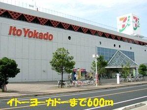 イトーヨーカトーまで600m