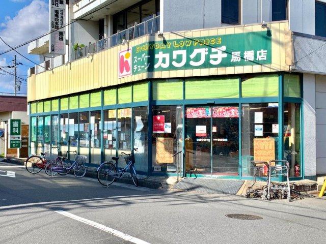 スーパーチェーンカワグチ馬橋店