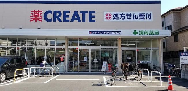 クリエイトエス・ディー北松戸店
