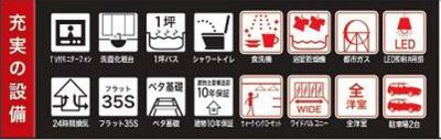 【外観:施工例】平塚市長持 新築戸建て 全6棟 【仲介手数料無料】