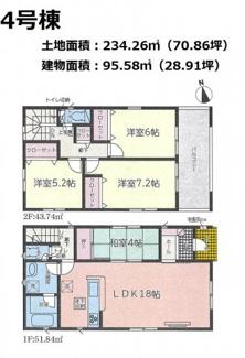 【区画図】沼津市大岡第21 新築戸建 全5棟 (4号棟)