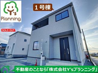 【外観】伊豆の国市四日町第5 新築戸建 全2棟 (1号棟)