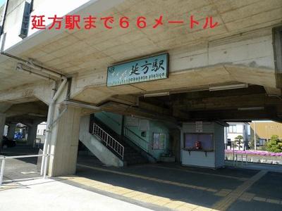 延方駅まで66m