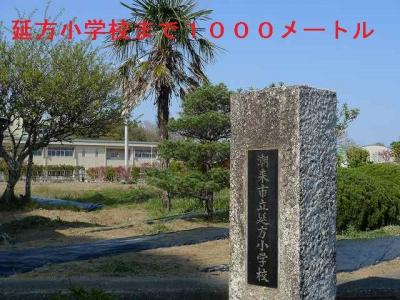 延方小学校まで1000m