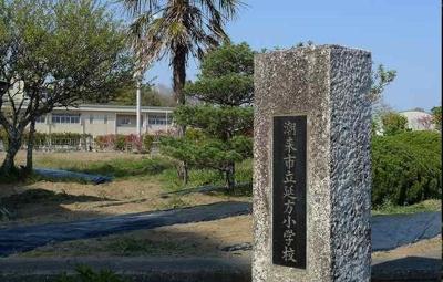 延方小学校まで700m