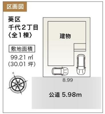 【区画図】静岡市葵区千代2丁目 新築一戸建て HM