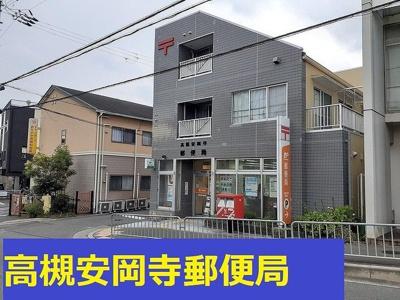 高槻安岡寺郵便局様まで230m