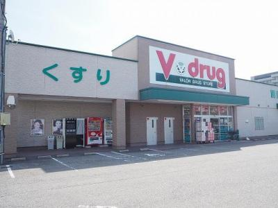 V・drugまで400m