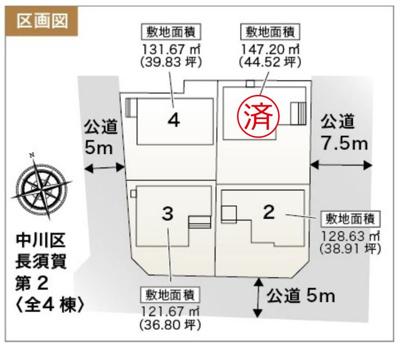 【区画図】Livele Garden.S中川区長須賀第2
