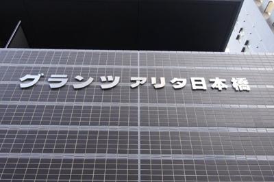 【その他】グランツアリタ日本橋
