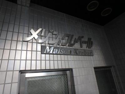 【エントランス】メゾンクレベール