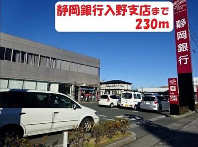 静岡銀行まで230m