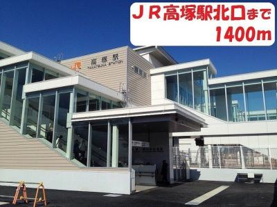 JR高塚駅北口まで1400m