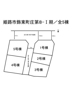 【区画図】姫路市飾東町庄第8-Ⅰ期/全5棟