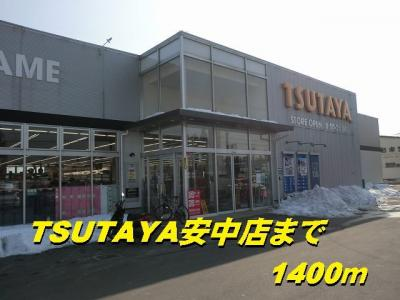 TSUTAYA安中店まで1400m