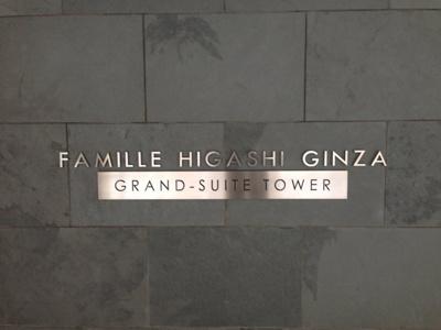 【その他共用部分】ファミール東銀座グランスイートタワー