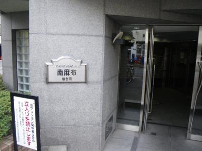 【エントランス】グランパレス南麻布仙台坂
