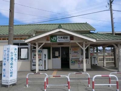 八木原駅まで1300m