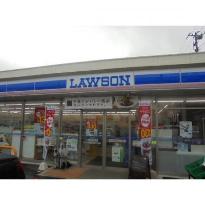 コンビニ「ローソンまで257m」ローソン横浜上永谷三