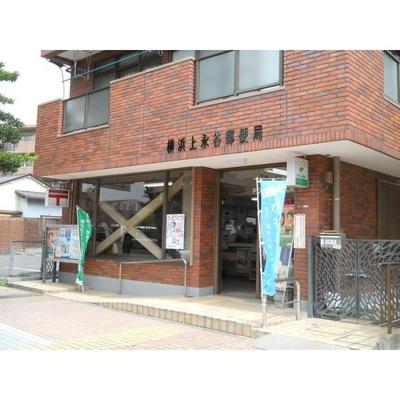 郵便局「横浜上永谷郵便局まで460m」横浜上永谷郵便局
