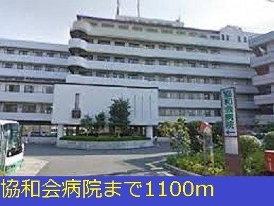協和会病院まで1100m