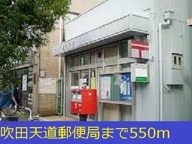 吹田天道郵便局まで550m