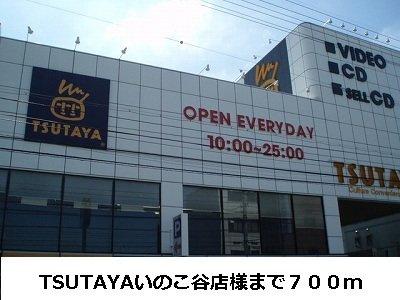TSUTAYA様まで700m