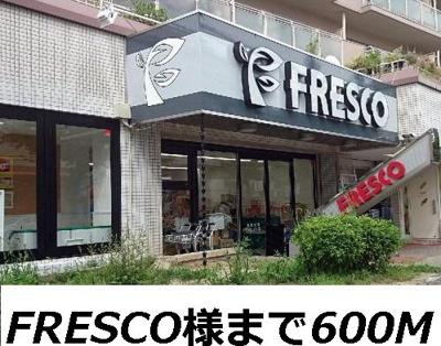 FRESCO様まで600m