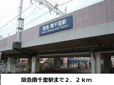 阪急南千里駅まで2200m