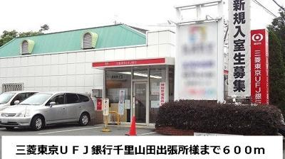 三菱東京UFJ銀行様まで600m