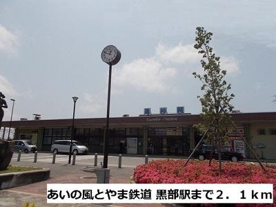 あいの風とやま鉄道 黒部駅まで2100m
