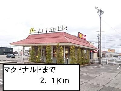 マクドナルドまで2100m