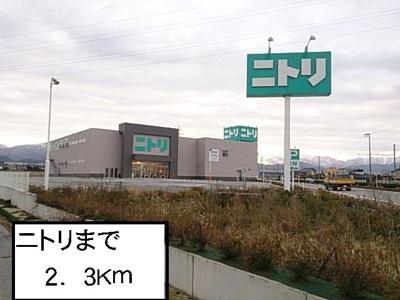 ニトリまで2300m