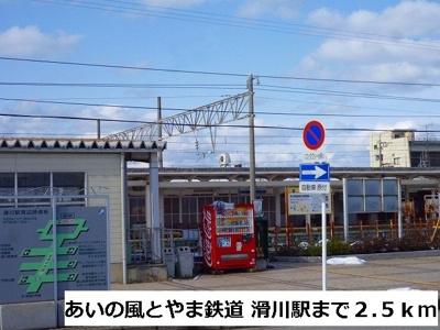 あいの風とやま鉄道  滑川駅まで2500m