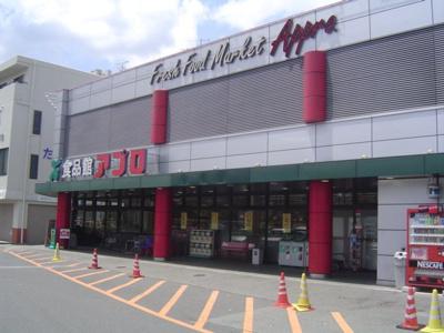 食品スーパー(アプロ)まで900m