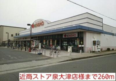 近商ストア泉大津店様まで260m